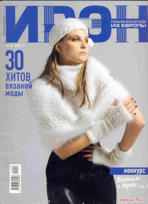нашла старые журналы вдруг кому пригодятся журналы по рукоделию