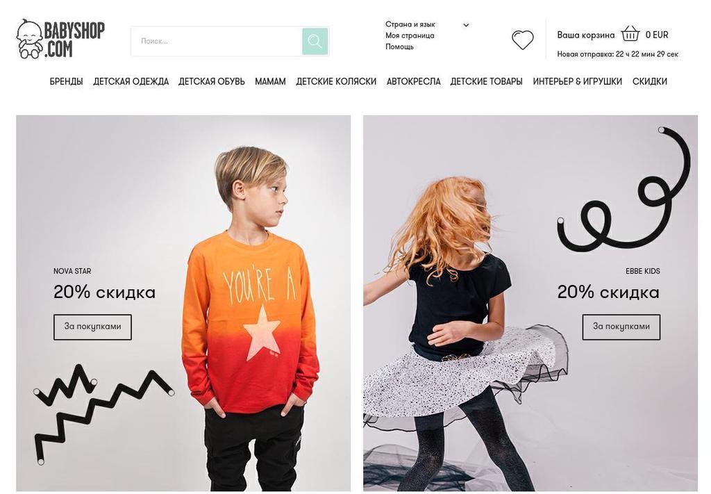 192f86ac44785 Верхняя детская одежда - визитная карточка магазина. У Babyshop много  интересных брендов зимней детской одежды, от комбинезонов и курток до  варежек и шапок.
