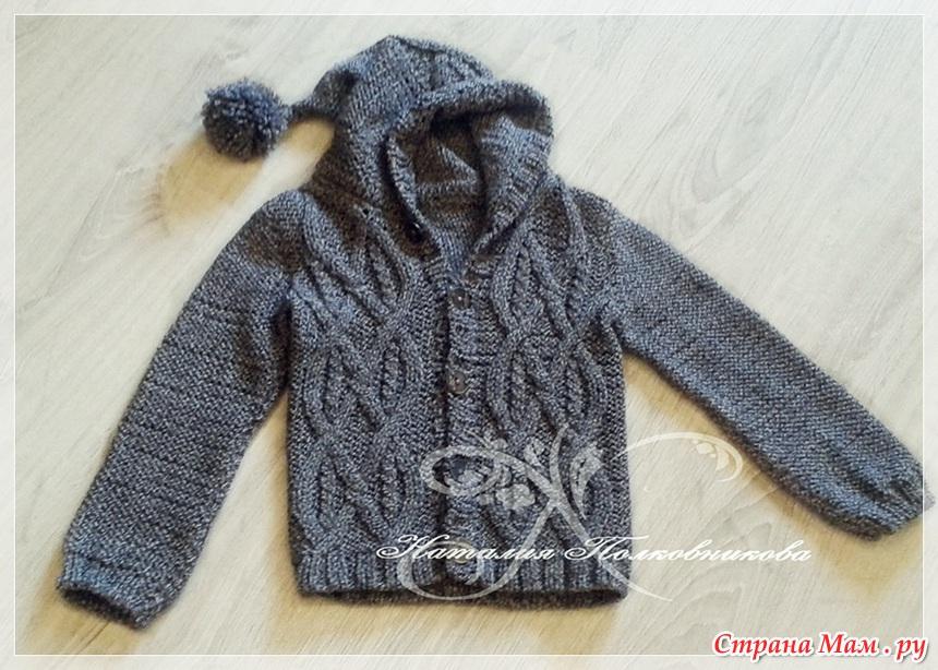 кофта с капюшоном для малыша вязание страна мам