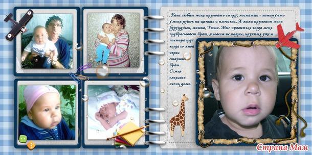 Моя первая фотокнига для младшенького! добавила фото