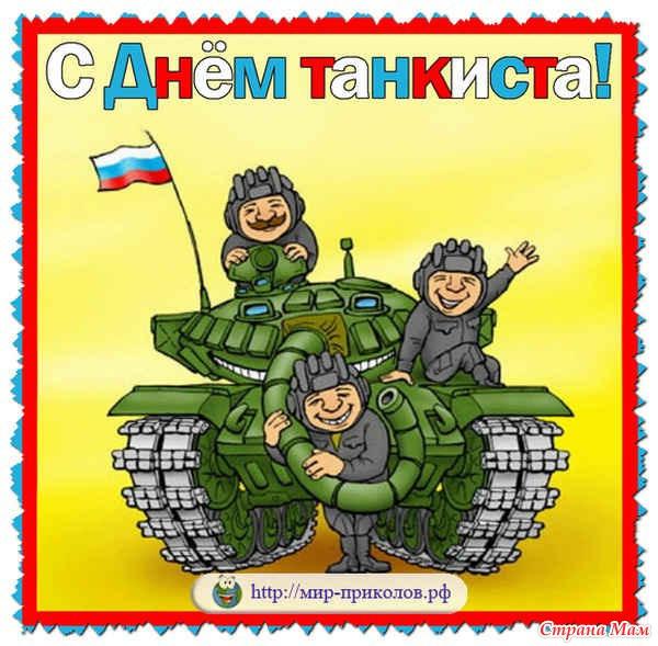 поздравление на день танкиста папе пользовании механическими