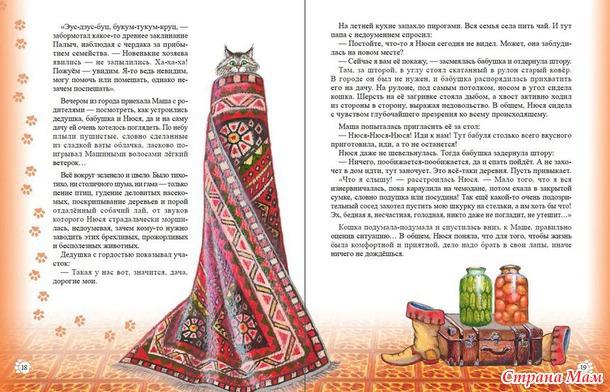 Необыкновенные приключения кошки Нюси. Домовой и тайна волшебной книги