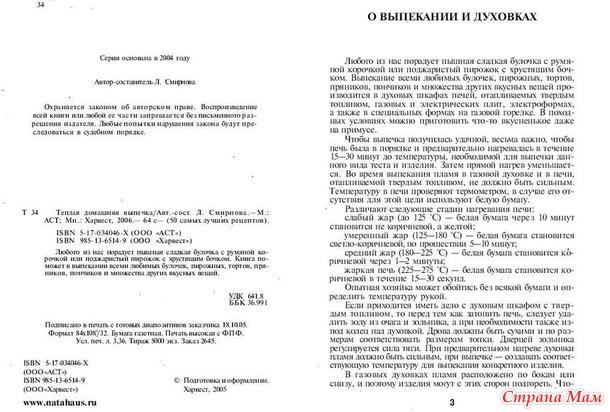 """Книга """"50 самых вкусных рецептов """" стр. 2-17"""