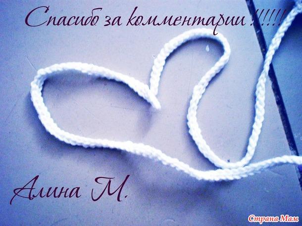 Хвастаюсь) дополнила)