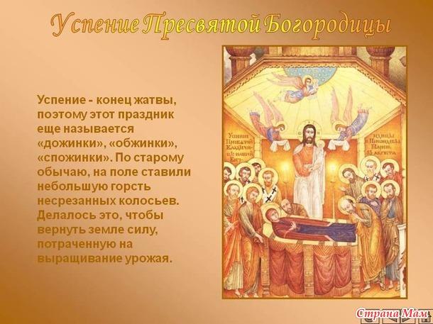 С праздником Успения Пресвятой Богородицы!!!