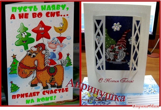 Рукодельные открытки с элементами вышивки.