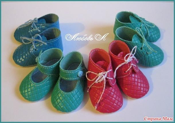 Обувь для Паолок