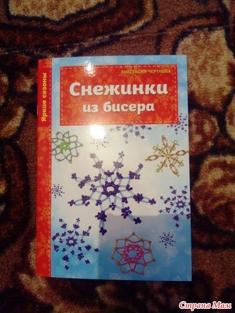 Снегурочка и про меня не забыла)))