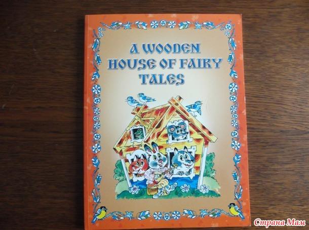 Небольшой отчёт по сказкам по-английскому для детей