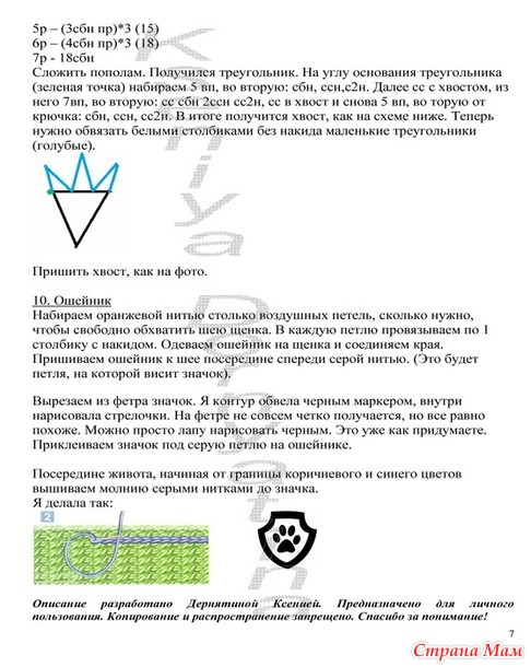 . Вяжем Рокки из мультфильма Щенячий патруль