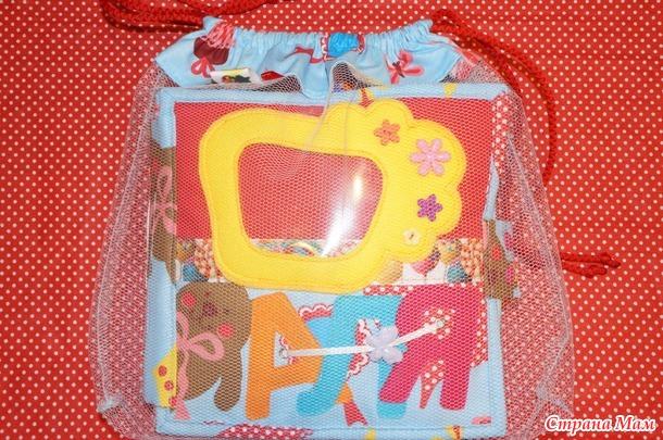 Мягкая развивающая книжка для маленькой принцессы Али 3-х лет