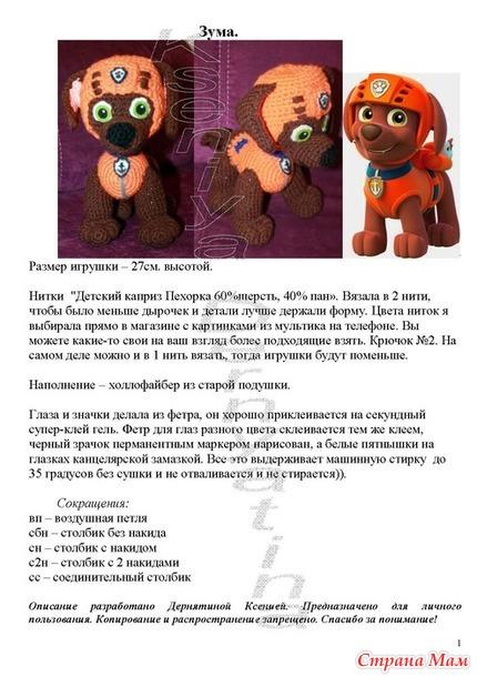 """. Вяжем Зуму из мультфильма """"Щенячий патруль""""!"""
