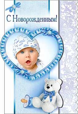 Поздравление с племянником новорожденным картинки, видео открытка картинки