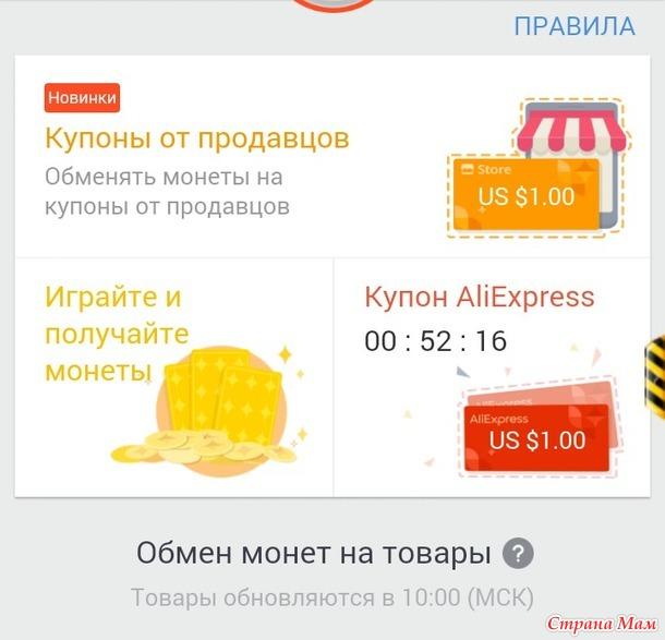 обмен монет + 0.01$ +