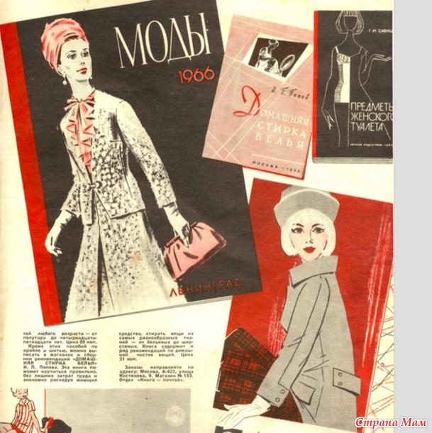 Красиво одетая женщина в СССР: миф или нет? ДОПОЛНЕНИЕ.