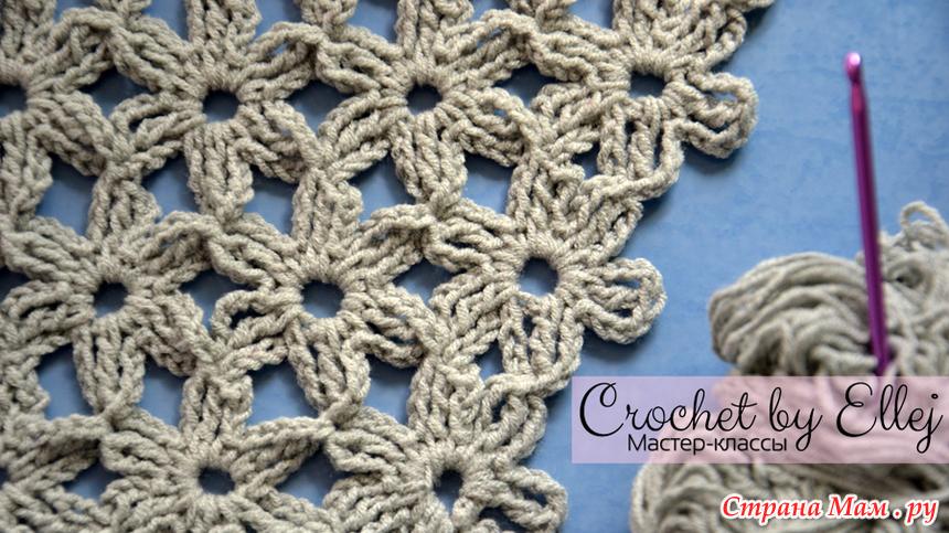 безотрывное вязание простых цветочных мотивов крючком мк вязание