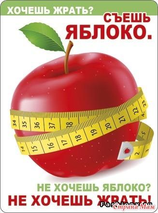 картинки хочешь есть ешь яблоко лично занялся организацией