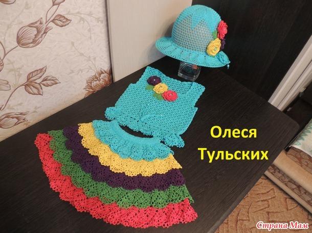 Разноцветный комплект для Аришки на 2 года.