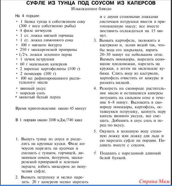 М. Шмук Рыба. Несложно и вкусно стр. 6-7