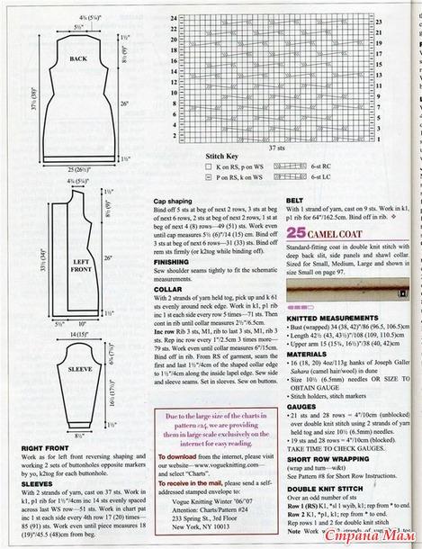 Как связать подиумное пальто