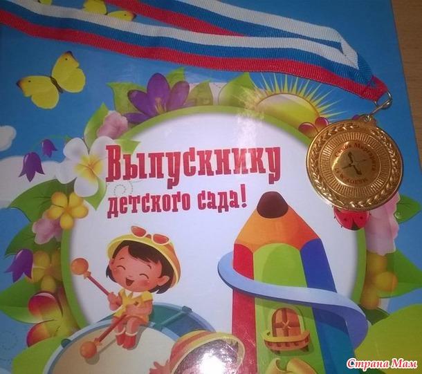 Открытки прощай детский сад переливающие, дню медработника