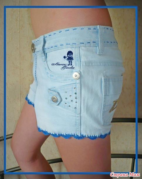 Джинсы превращаются... в стильные шорты
