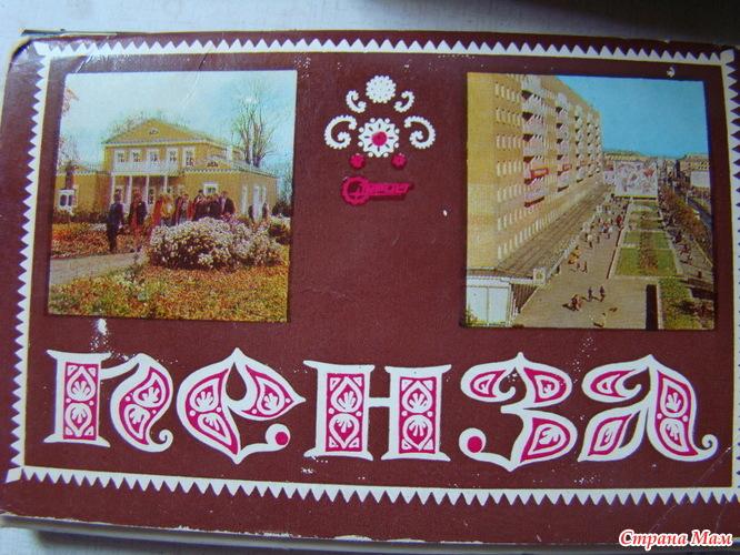 Магазин открытка в пензе