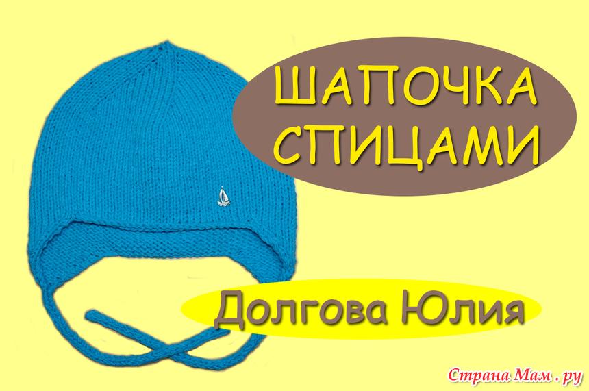самая простая шапка с ушками видео вязание для детей страна мам
