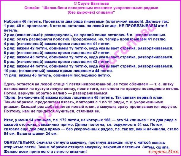 """Видео-каталог 2 """"Шапки-бини по итогам онлайна"""" от Клуба любителей шапок-бини!"""
