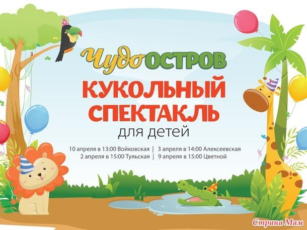 Детский спектакль Чудо-остров Москва