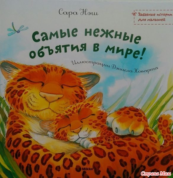 Подборка сказок для терапии детских страхов