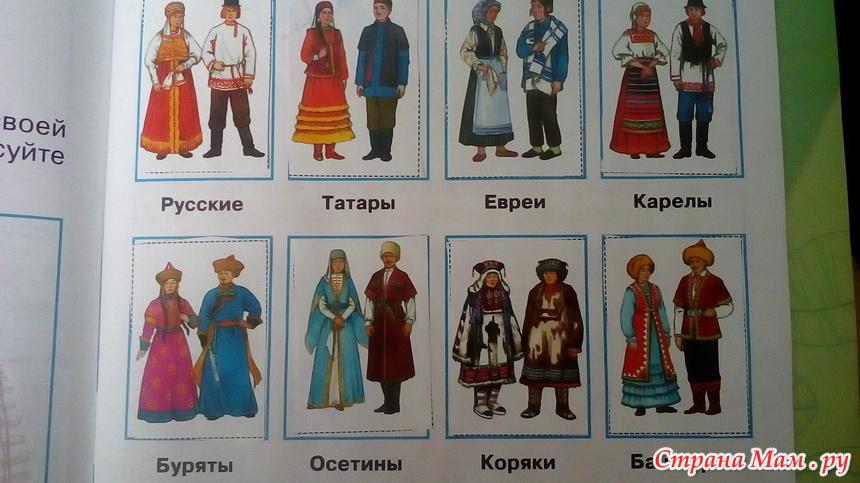 Костюмы народов россии в картинках евреи, годик