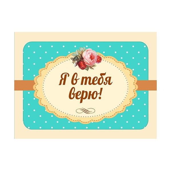 Верю в тебя открытка