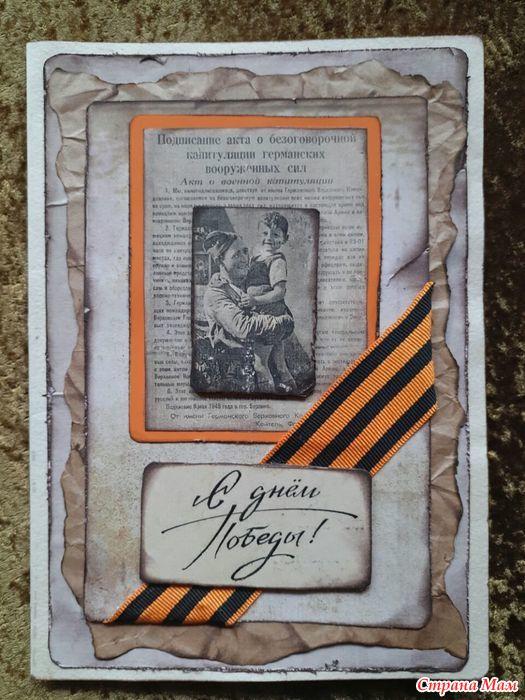 Скрапбукинг 9 мая открытки