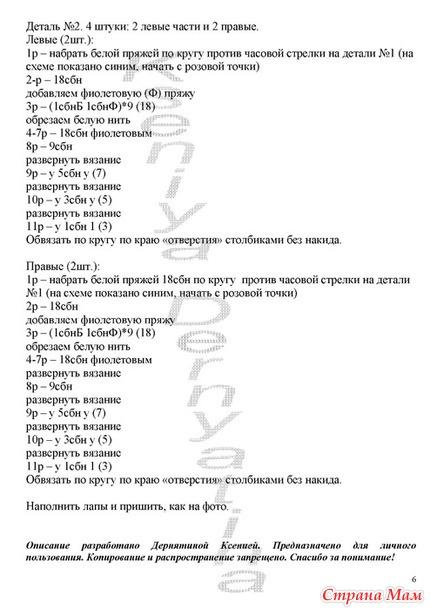 """. Вяжем Эверест из мультика """"Щенячий патруль""""!"""