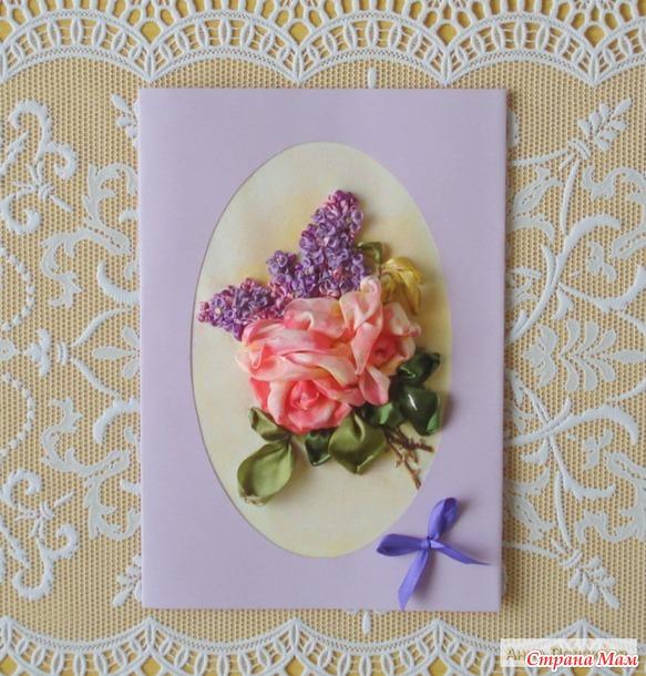 рекомендация открытка из атласных лент своими садоводу важно