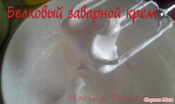 Белковый заварной крем по МК Наташи Угринович