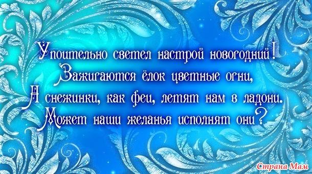 """Конкурс """"Снежный хоровод"""". Начинаем рукодельничать)))"""