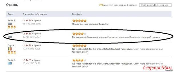 Если вы не довольны продавцом - то надо отзывы оставлять такие))+