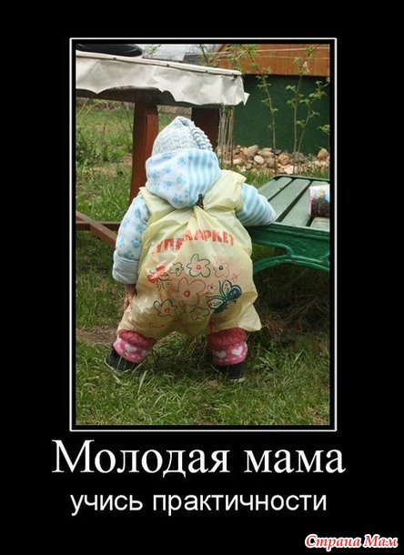 Для поднятия настроения Мамам