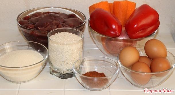 Запеканка из куриной печени с овощами и рисом.