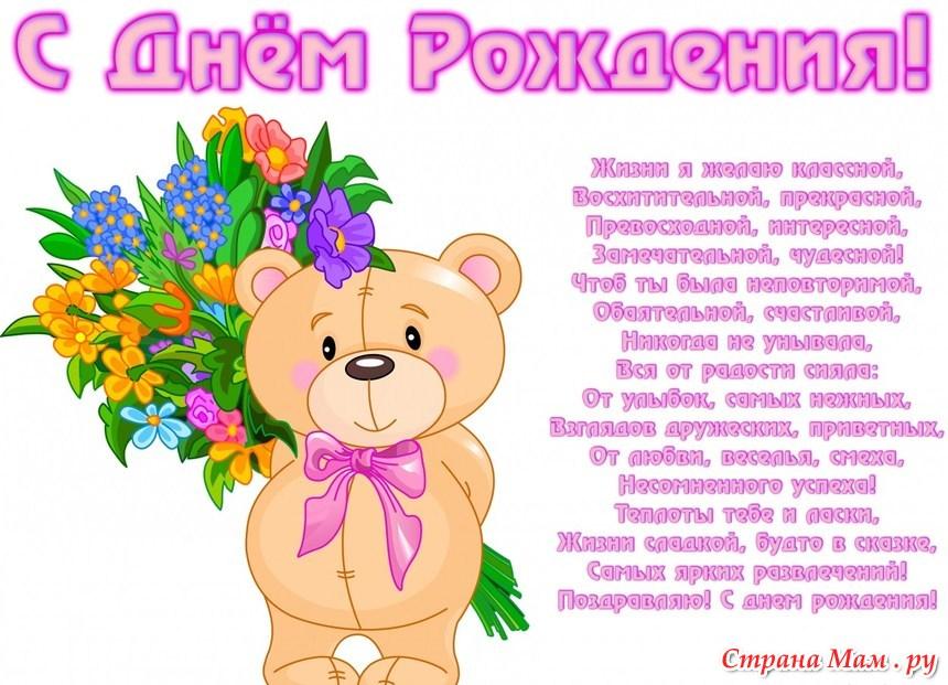 Поздравления стишок для детей