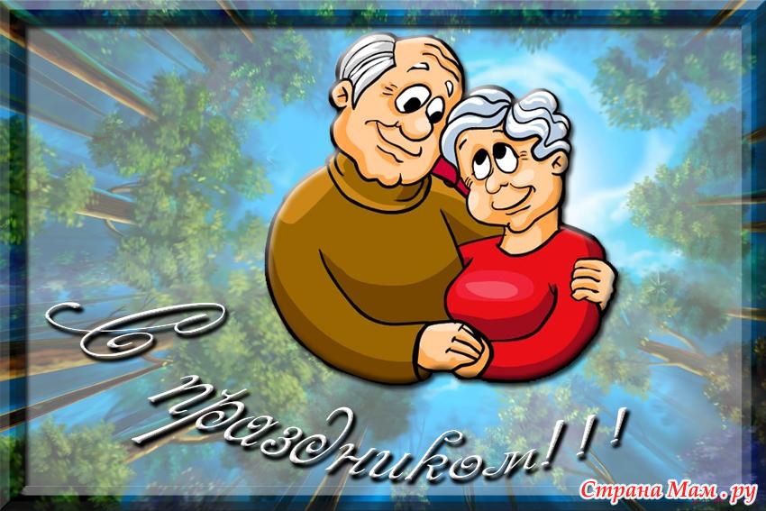 Открытка ко дню пожилым людям
