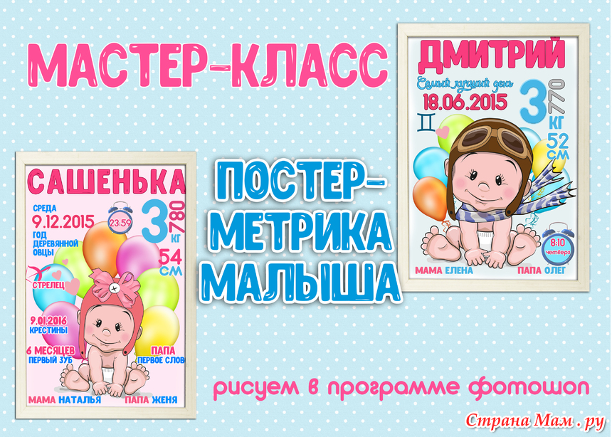 Метрика для новорожденных постер своими руками фото 438