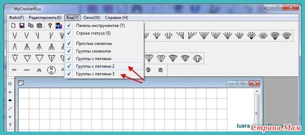 Инструкция по работе в программе MyCrochet от Любови Ерлыгаевой