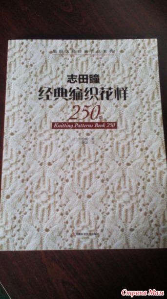 моё новое увлечение японские журналы по вязанию я знаю что я