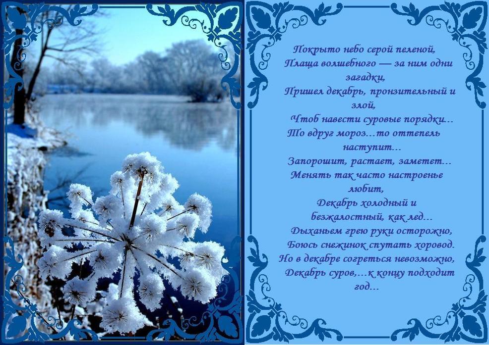 покрашена панель стих про декабрь с картинкой самое главное, что