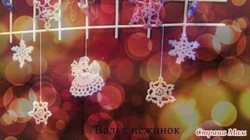 """Голосование! Марафон """"Вяжем круглый год"""". Декабрь: игрушки спицами и крючком"""