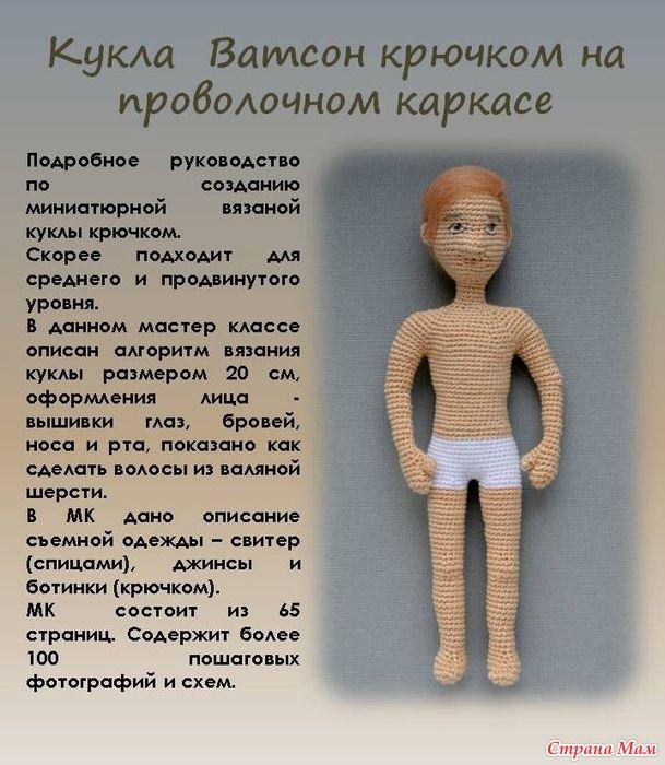 джон ватсон мастер класс по вязанию портретной куклы крючком 20см