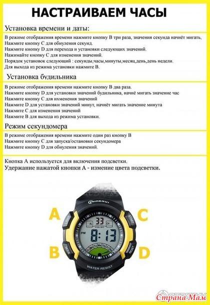 инструкция к часам synoke на русском